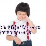 子どもの叱り方は「理解できるように」がポイント。子どもだって、自分の行動を改めるためには納得したい!