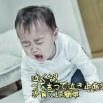 泣き止まない子どもについつい言いそうで言ってはいけない言葉~早く泣き止ませるポイント